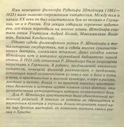 """Аннотация к книге """"Мистерии древности и христианство"""""""