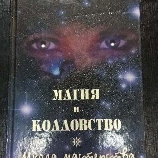 """Книга """"Магия и колдовство"""""""