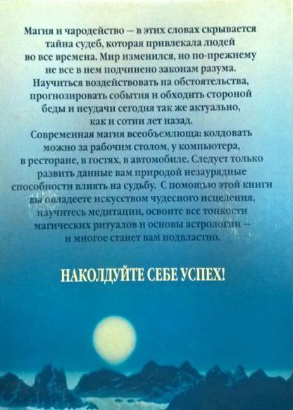 """Аннотация к книге """"Магия и колдовство"""""""