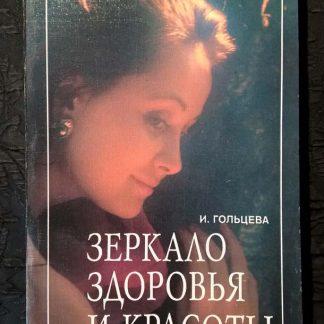 """Книга """"Зеркало здоровья и красоты"""""""