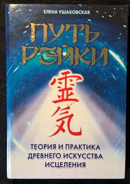 """Книга """"Путь Рейки"""""""