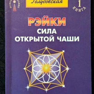 """Книга """"Рейки. Сила открытой чаши"""""""
