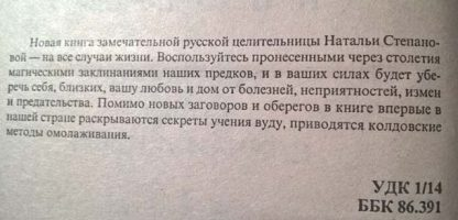 """Аннотация к книге """"Магия"""" том 2"""