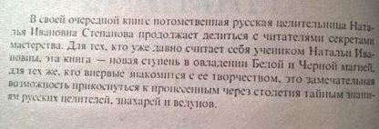 """Аннотация к книге """"Магия"""" том 3"""
