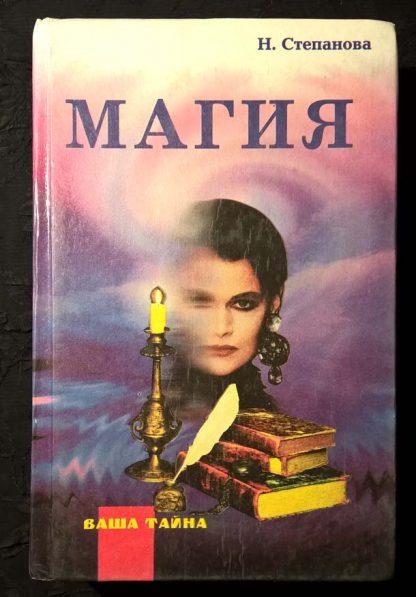 """Книга """"Магия"""" том 1"""