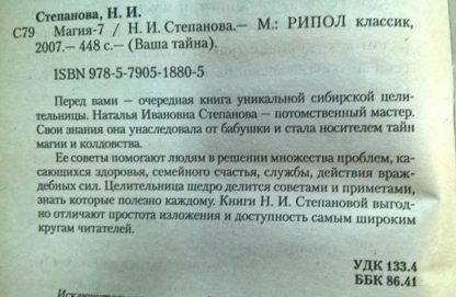 """Аннотация к книге """"Магия"""" том 7"""