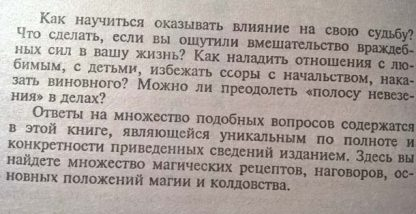 """Аннотация к книге """"Магия"""" том 1"""