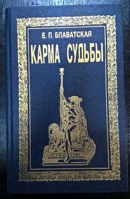 "Книга ""Карма судьбы"""