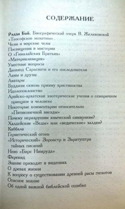 "Аннотация к книге ""Карма судьбы"""