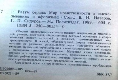 """Аннотация к книге """"Разум сердца"""""""