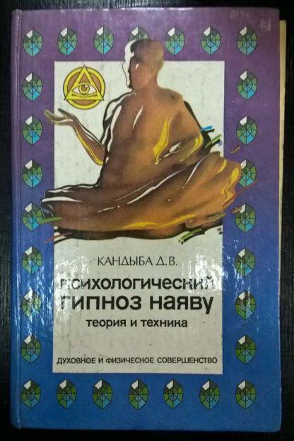 "Книга ""Психологический гипноз наяву"""