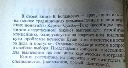 "Аннотация к книге ""Традиции кармы"""