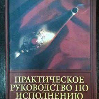 """Книга """"Практическое руководство по исполнению желаний"""""""