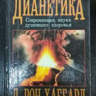 """Книга """"Дианетика. Современная наука душевного здоровья"""""""