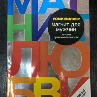 """Книга """"Магнит для мужчин"""""""