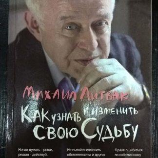 """Книга """"Как узнать и изменить свою судьбу"""""""