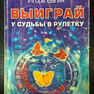 """Книга """"Выиграть у судьбы в рулетку"""""""