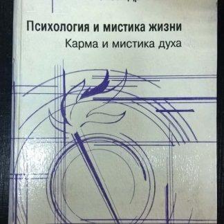 """Книга """"Психология и мистика жизни. Карма и мистика духа"""""""
