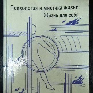 """Книга """"Психология и мистика жизни. Жизнь для себя"""""""