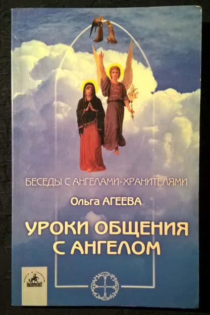 """Книга """"Уроки общения с ангелом"""""""