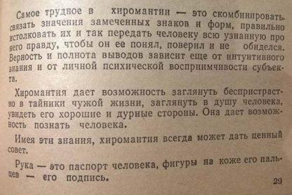 "Аннотация к брошюре ""Хиромантия"""