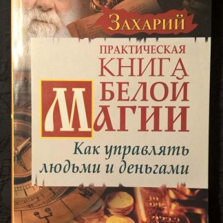 """Книга """"Практическая белая магия. Как управлять людьми и деньгами"""""""