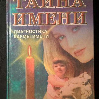 """Книга """"Тайна имени"""""""