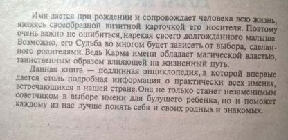 "Аннотация к книге ""Тайна имени"""