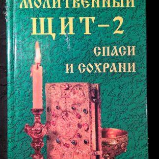 """Книга """"Молитвенный щит-2. Спаси и сохрани"""""""