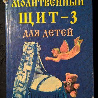 """Книга """"Молитвенный щит - 3. Для детей"""""""