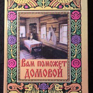 """Книга """"Вам поможет домовой"""""""