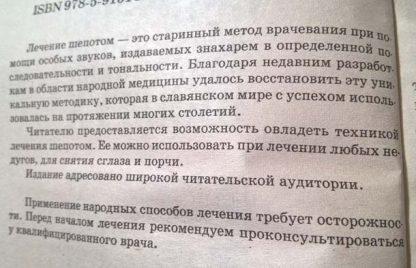 """Аннотация к книге """"Лечение шепотом всех болезней"""""""