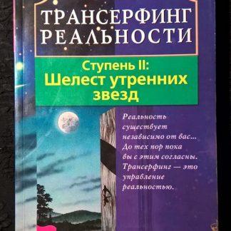 """Книга """"Транссерфинг реальности"""" Ступень 2"""