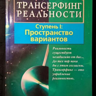 """Книга """"Транссерфинг реальности"""" Ступень1"""
