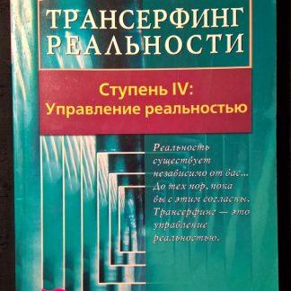 """Книга """"Транссерфинг реальности"""" Ступень 4"""