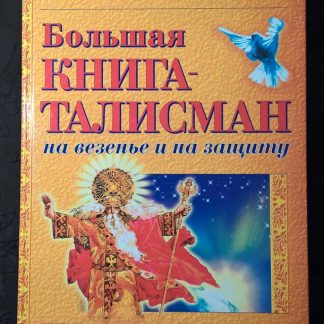 """Книга """"Большая книга-талисман на везенье и защиту"""""""