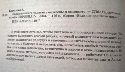 """Аннотация к книге """"Большая книга-талисман на везенье и защиту"""""""