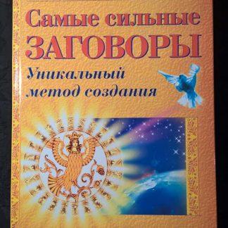 """Книга """"Самые сильные заговоры"""""""