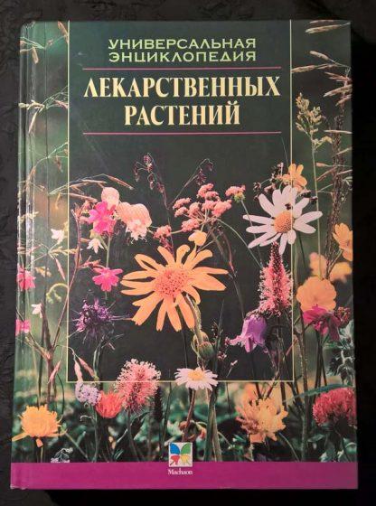 """Книга """"Универсальная энциклопедия лекарственных растений"""""""