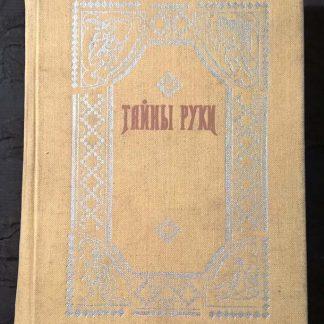 """Книга """"Тайны руки"""" репринт 1868 г."""