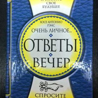 "Книга-оракул ""Ответы. Вечер"""