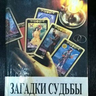 """Книга """"Загадки судьбы"""""""