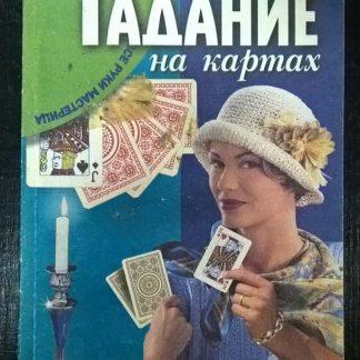 """Книга """"Гадание на картах"""""""