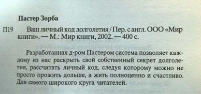 """Аннотация к книге """"Ваш личный код долголетия"""""""