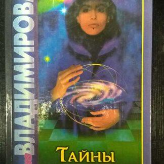 """Книга """"Тайны высшей магии"""""""
