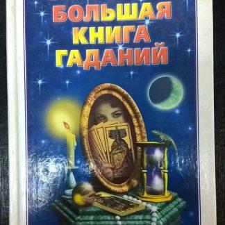 """Книга """"Большая книга гаданий"""""""