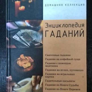 "Книга ""Домашняя энциклопедия гаданий"""