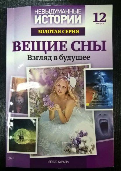 """Книга """"Вещие сны. Взгляд в будущее"""""""