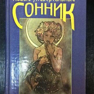 """Книга """"Новый универсальный сонник"""""""