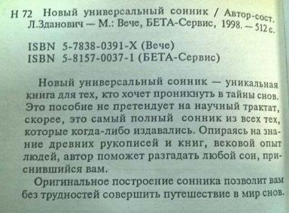 """Аннотация к книге """"Новый универсальный сонник"""""""